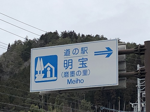 道の駅 明宝