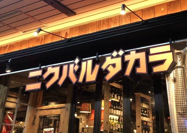 ニクバルダカラ 松阪