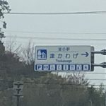 道の駅 津かわげ