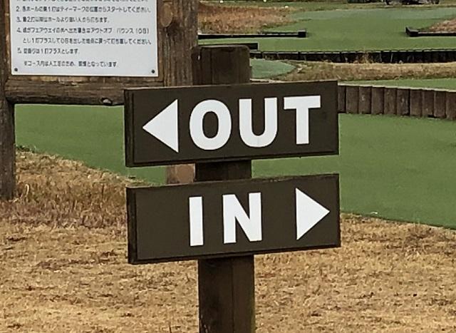 香良洲パターゴルフ場 津市
