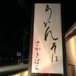 うどん さかきばら 松阪市