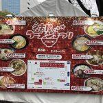 名古屋ラーメン祭り 2020
