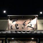 松阪 ラーメン 花紋