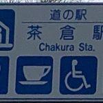 道の駅 茶倉