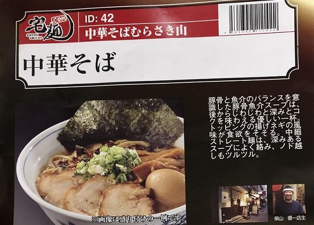宅麺 むらさき山