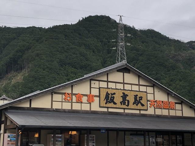 道の駅 飯高