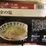 宅麺 中村商店 高槻本店 金の塩