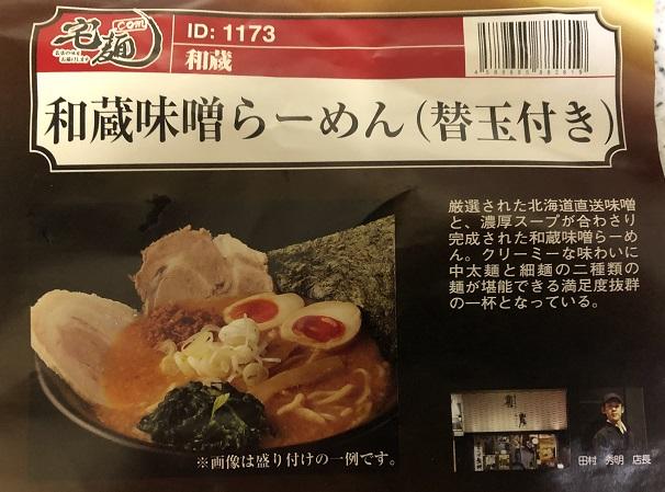 宅麺 和蔵 味噌らーめん
