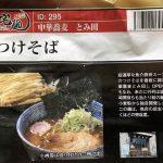 宅麺 中華蕎麦とみ田 つけ麺