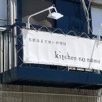 キッチン no name