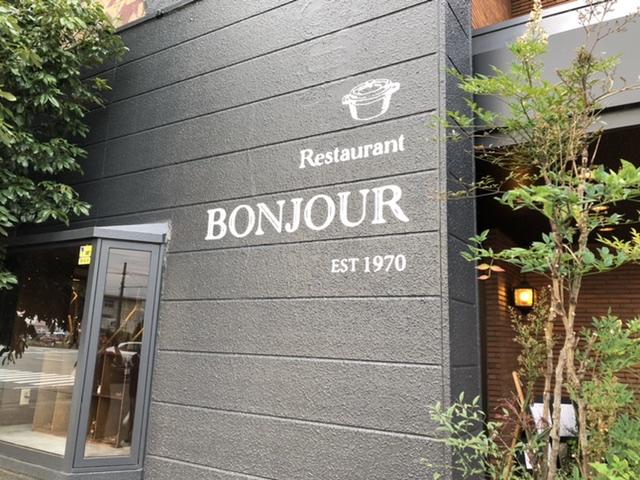 レストラン ボンジュール 松阪