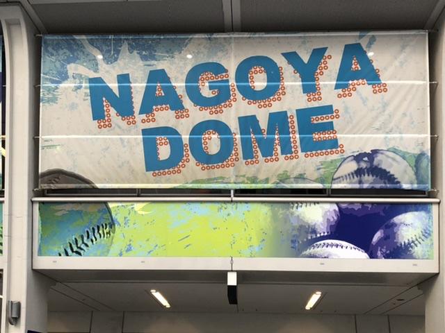 ナゴヤドーム 入場ゲート