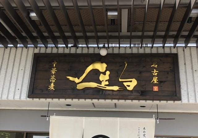 ラーメン 生る なる 名古屋
