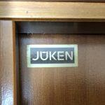 扉の調整方法 JUKEN