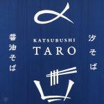 かつぶし太郎 昆布水つけ麺